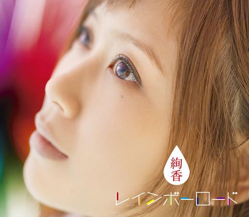 アルバム『レインボーロード』【FC限定盤 3CD+DVD】 (okmusic UP's)