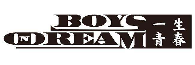 『BOYS ON DREAM ~一生青春!!~』ロゴ