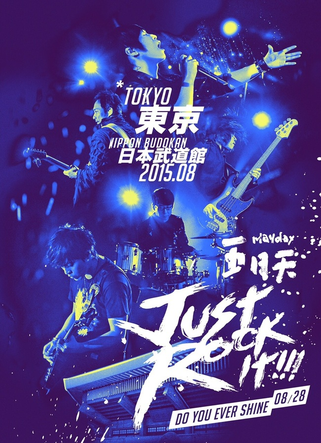 『Mayday 「Just Rock It 2015 TOKYO」at 日本武道館 ~Do You Ever Shine?~』