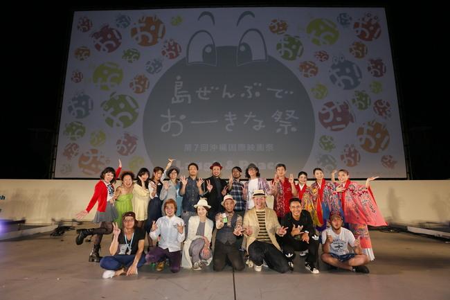「島ぜんぶでおーきな祭 第7回沖縄国際映画祭」最終日