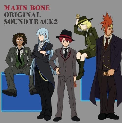 『マジンボーン オリジナル・サウンドトラック2』ジャケット画像 (C)BANDAI・東映アニメーション・テレビ東京