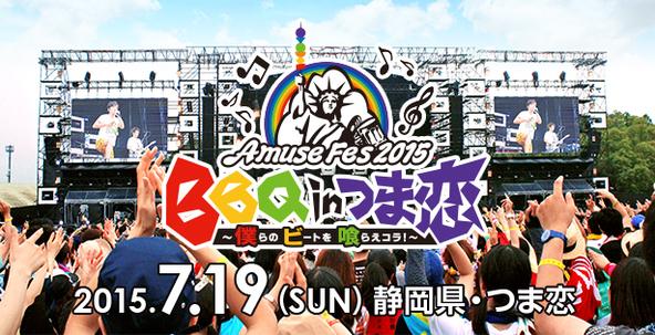 「Amuse Fes 2015 BBQ in つま恋 〜僕らのビートを喰らえコラ!〜」 (okmusic UP\'s)