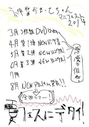 神聖かまってちゃん マニフェスト (okmusic UP\'s)