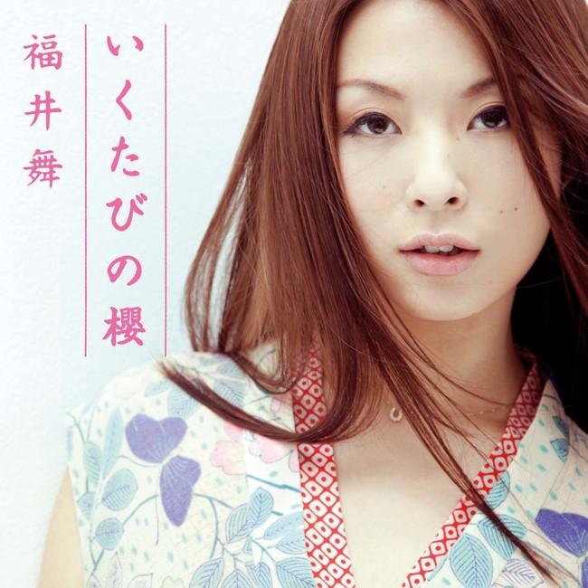 「いくたびの櫻」のジャケット画像