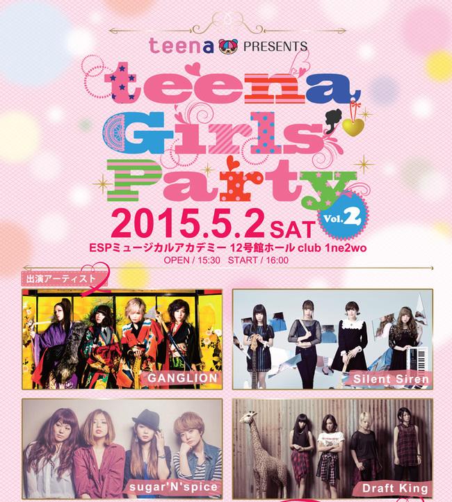 「teena Girls' Party Vol.2」 (okmusic UP's)
