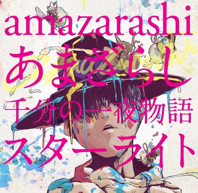 アルバム『あまざらし 千分の一夜物語 スターライト』【初回限定生産盤】(CD+DVD)