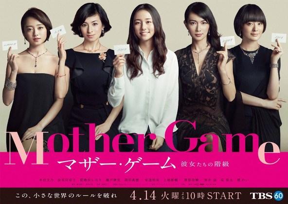 TBS火曜ドラマ『マザー・ゲーム~彼女たちの階級~』 (okmusic UP's)