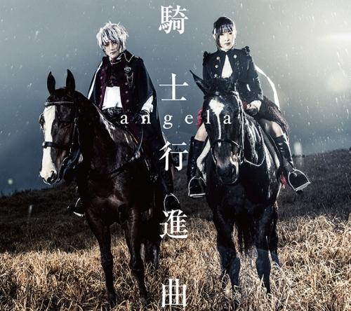 公開となったangelaニューシングル「騎士行進曲」ジャケットビジュアル