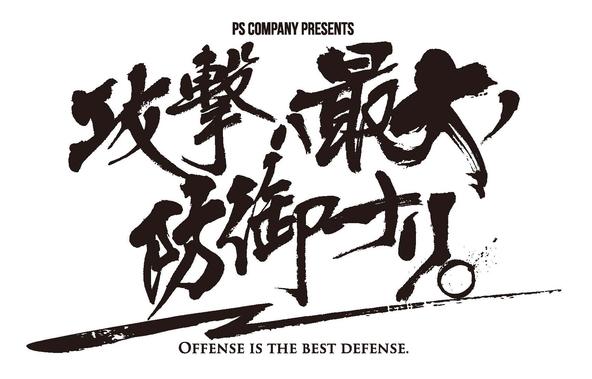 """『PS COMPANY PRESENTS""""攻撃ハ最大ノ防御ナリ。""""』ロゴ (okmusic UP's)"""