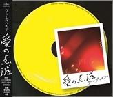 シングル「愛の点滅」 【黄盤】(ユニバーサルミュージックストア限定盤)  (okmusic UP's)