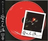 シングル「愛の点滅」 【赤盤】(通常盤)  (okmusic UP's)