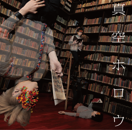 アルバム『真空ホロウ』【通常盤】(CD) (okmusic UP's)