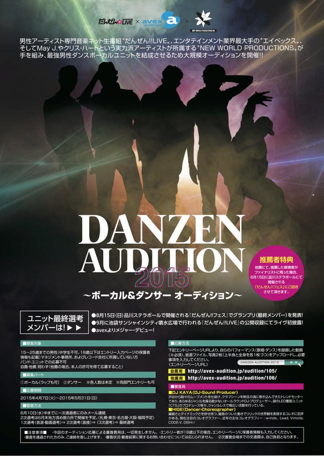 『だんぜん!!LIVE × avex × NEW WORLD PRODUCTIONS DANZEN AUDITION 2015 ~ボーカル&ダンサー オーディション~』