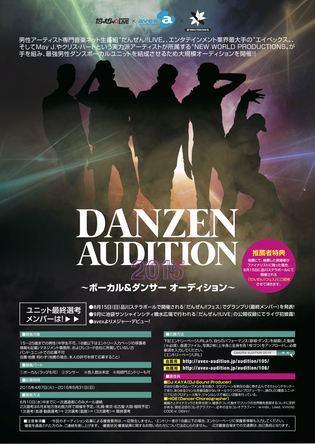 『だんぜん!!LIVE × avex × NEW WORLD PRODUCTIONS DANZEN AUDITION 2015 ~ボーカル&ダンサー オーディション~』 (okmusic UP's)
