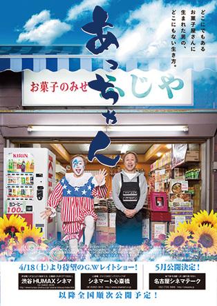 映画『あっちゃん』 (okmusic UP's)