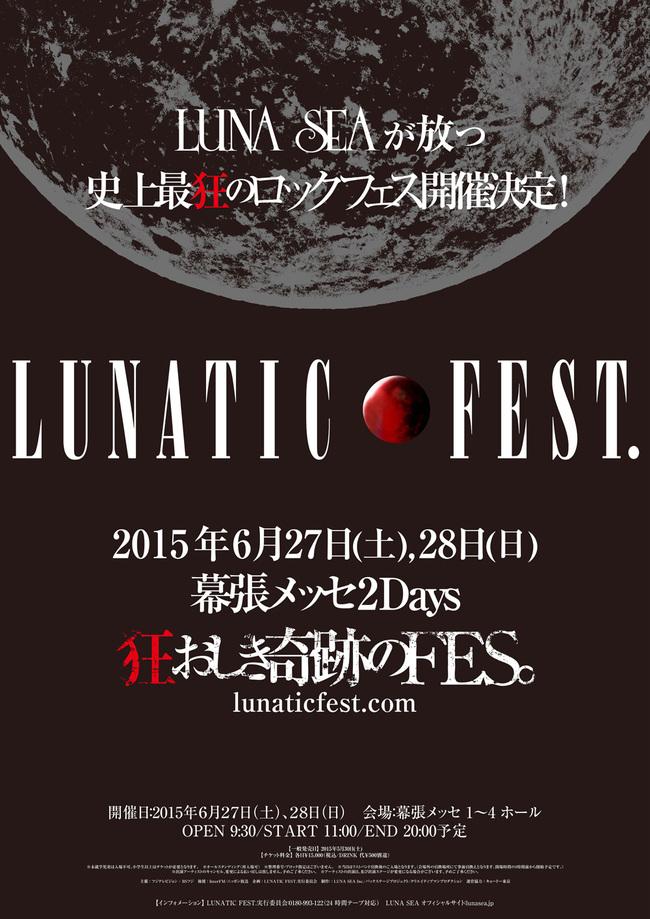 『LUNA SEA LUNATIC FEST』