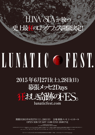 『LUNA SEA LUNATIC FEST』 (okmusic UP's)