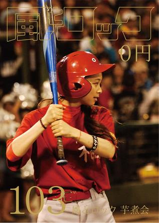 「月刊 風とロック」103号 (okmusic UP\'s)