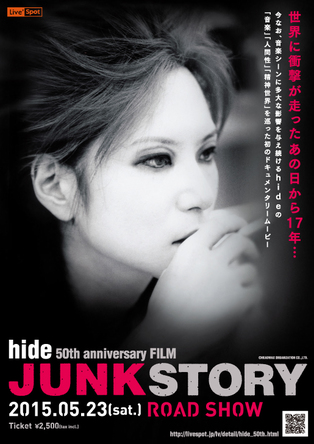 「hide 50th anniversary FILM 『JUNK STORY』」ポスター (c)HEADWAX ORGANIZATION CO.,LTD.(okmusic UP\'s)