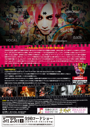 「hide 50th anniversary FILM 『JUNK STORY』」ポスター(裏) (c)HEADWAX ORGANIZATION CO.,LTD.(okmusic UP's)