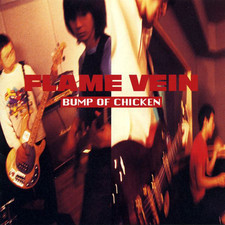 『FLAME VEIN』のジャケット画像