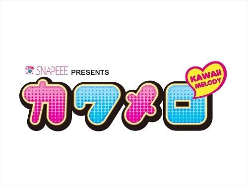 WEB番組『Kawaii Melody(カワメロ)』 (okmusic UP's)