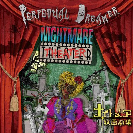 アルバム『NIGHTMARE THEATER/ナイトメア妖画劇場』 (okmusic UP's)