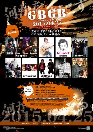 『GBGB 2015』フライヤー (okmusic UP's)
