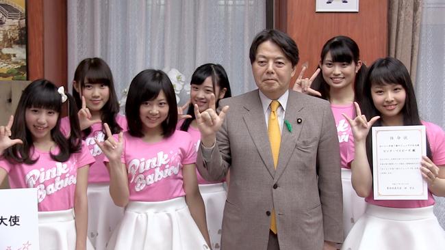 ピンク・ベイビーズが「おいしい日本!食のジュニアPR大使」に就任