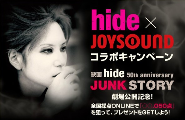 「hide×JOYSOUND  コラボキャンペーン」  (okmusic UP's)