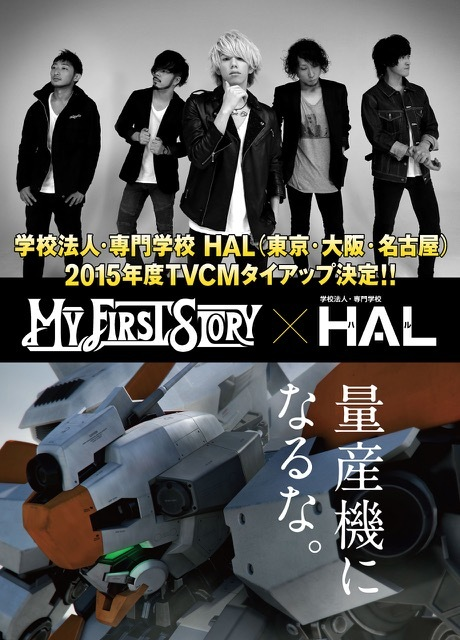 PROJECT HAL×MY FIRST STORY