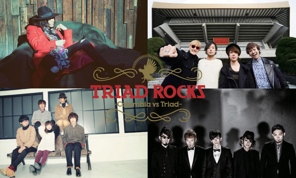 『TRIAD ROCKS -Columbia vs Triad』 (okmusic UP's)