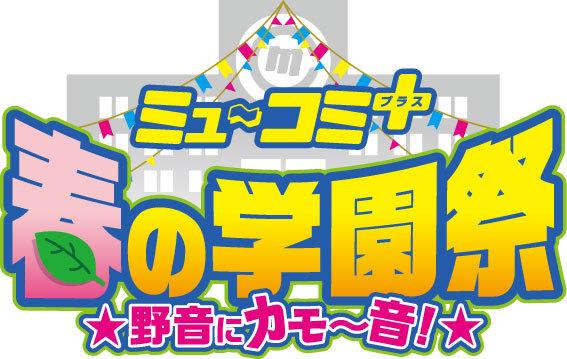 『ミュ~コミ+プラス 春の学園祭★野音にカモ~音!★』
