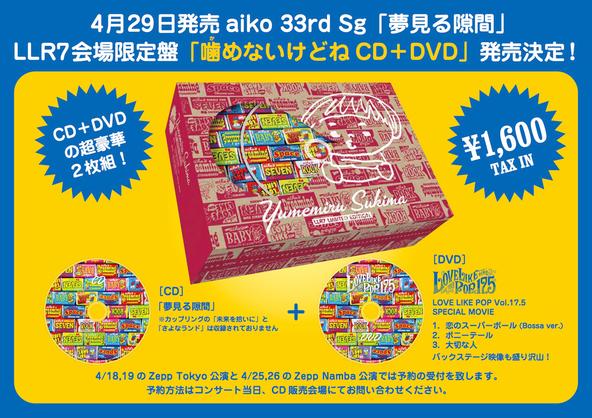 シングル「夢見る隙間」LIVE会場限定盤「噛めないけどね!CD」 (okmusic UP's)