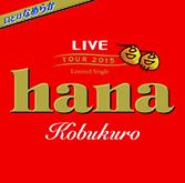 配信シングル「hana」 (okmusic UP's)