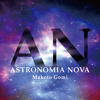 アルバム『Astronomia Nova』 (okmusic UP's)