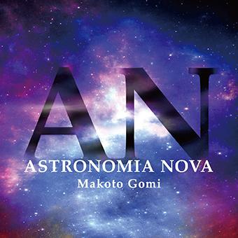 アルバム『Astronomia Nova』 (okmusic UP\'s)