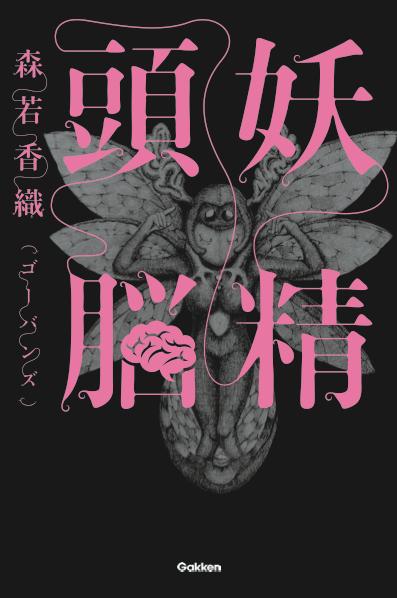 小説『妖精頭脳』