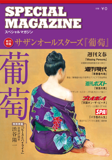 サザンオールスターズが週刊誌5誌とコラボ