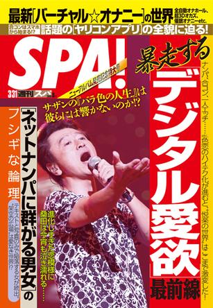 週刊SPA! 表紙 (okmusic UP's)