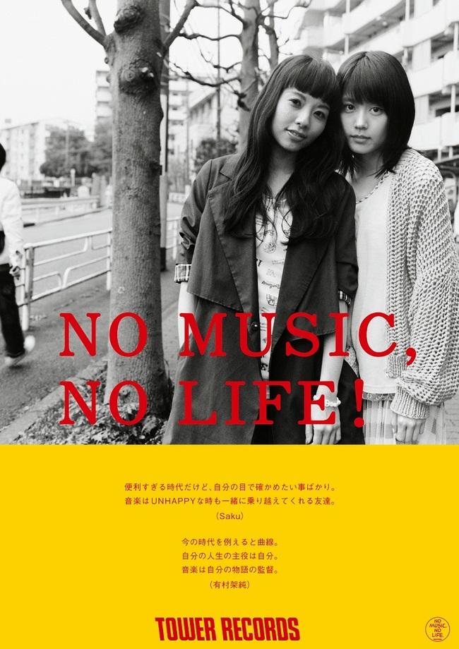 「NO MUSIC, NO LIFE.」ポスター広告(Saku&有村架純)