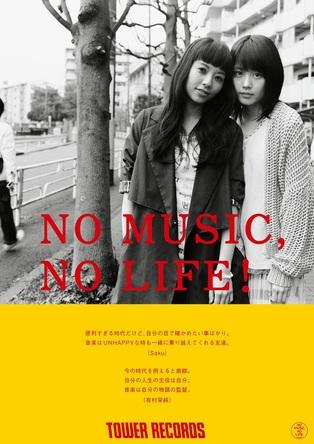 「NO MUSIC, NO LIFE.」ポスター広告(Saku&有村架純) (okmusic UP\'s)
