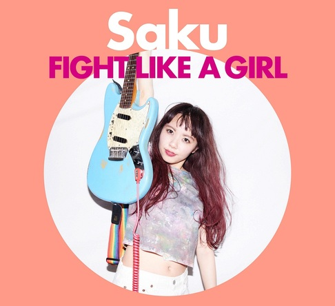 アルバム『FIGHT LIKE A GIRL』 (okmusic UP's)