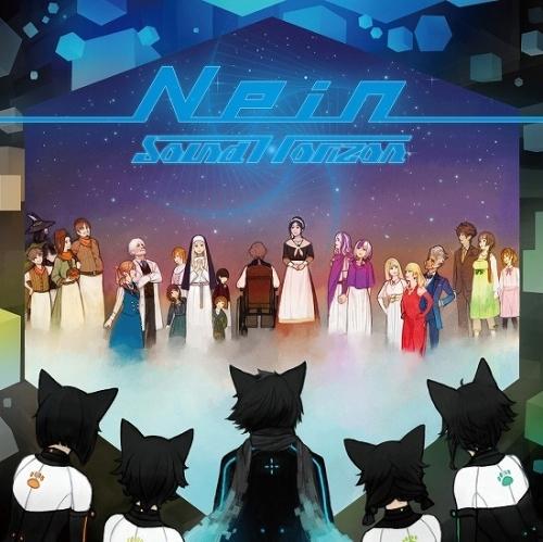 これまでのStory CDで登場したキャラクター達の姿が多く描かれていた『Nein』通常盤ジャケット