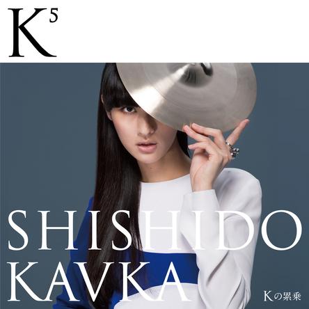 ミニアルバム『K5(Kの累乗)』【CD+DVD】 (okmusic UP's)