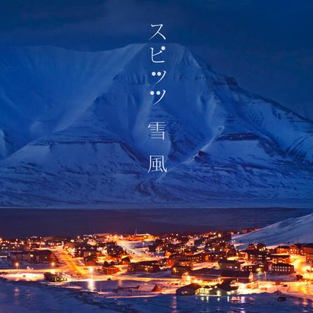 配信シングル「雪風」 (okmusic UP's)