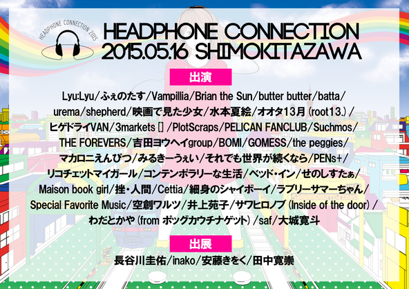 『HEADPHONE CONNECTION 2015』出演者一覧 (okmusic UP's)