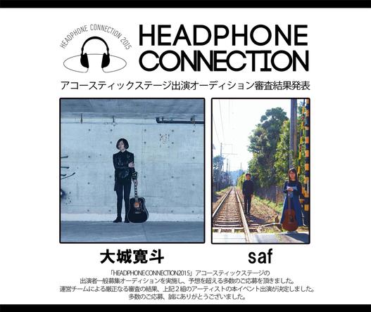 『HEADPHONE CONNECTION 2015』アコースティックステージ出演アーティスト (okmusic UP's)