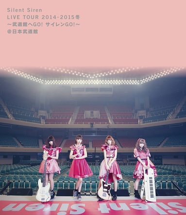 Bru-ray&DVD『Silent Siren Live Tour 2014→2015冬 ~武道館へ GO! サイレン GO!~@日本武道館』 (okmusic UP's)