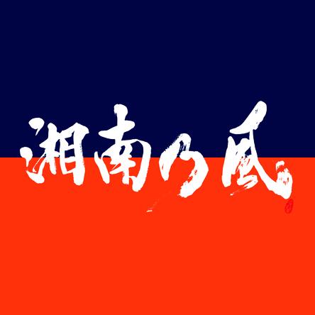 アルバム『湘南乃風 ~COME AGAIN~』 (okmusic UP's)